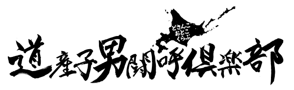 道産子男闘呼倶楽部